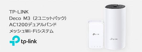 TP-LINK JAPAN Deco M3 (2ユニットパック) AC1200デュアルバンド メッシュWi-Fiシステム