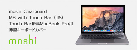 moshi Clearguard MB with Touch Bar (JIS) Touch Bar搭載のMacBook Pro用の薄型キーボードカバー