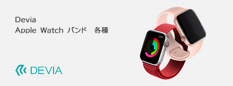 devia apple watch バンド