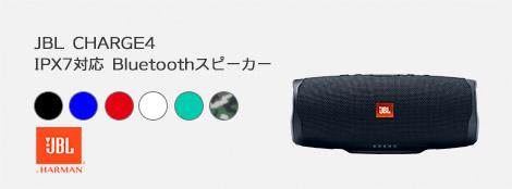 JBL CHARGE4 スプラッシュプルーフ (IPX7) 対応 Bluetoothスピーカー