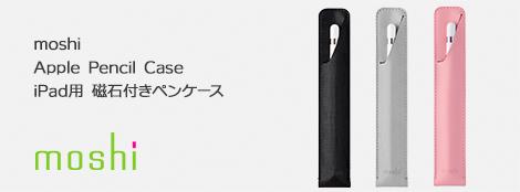 moshi Apple Pencil Case 磁石付き ペンケース
