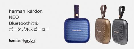 harman kardon NEO Bluetooth 対応 ポータブルスピーカー