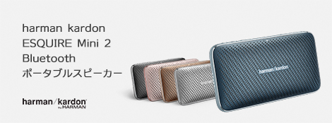 harman kardon ESQUIRE Mini 2 Bluetooth 対応 ポータブルスピーカー