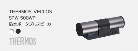 THERMOS VECLOS SPW-500WP 真空エンクロージャー 搭載 Bluetooth 5.0 ワイヤレス 防水 ポータブルスピーカー