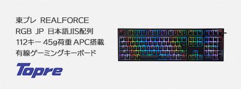 東プレ REALFORCE RGB JP 日本語JIS配列 112キー 45g荷重 有線 APC搭載 ゲーミング キーボード ブラック