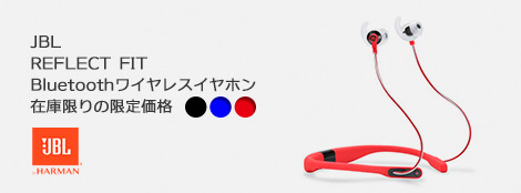 JBL REFLECT FIT Bluetooth ワイヤレス ネックバンド イヤホン