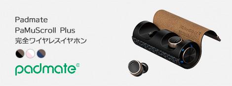 Padmate PaMuScroll Plus 完全ワイヤレスイヤホン Bluetooth 5.0 スクロールレザー調ケース 専用ワイヤレス充電レシーバー付き