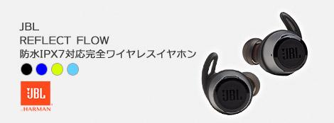 JBL REFLECT FLOW 完全ワイヤレス Bluetooth 5.0 イヤホン