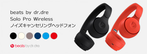 beats by dr.dre Solo Pro Wireless ノイズキャンセリングヘッドフォン -