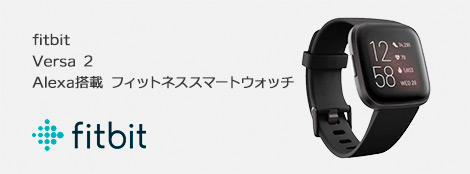 fitbit Versa 2 フィットネス スマートウォッチ Alexa搭載 Black / Carbon