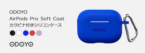 ODOYO AirPods Pro Soft Coat シリコンケース ワイヤレス充電対応 カラビナ付き