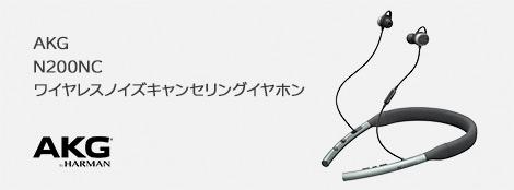 AKG N200NC WIRELESS Bluetooth ワイヤレス ノイズキャンセリング イヤホン ブラック