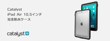 Catalyst iPad Air 10.5インチ 完全防水ケース ブラック