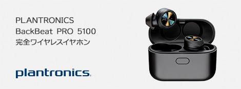 PLANTRONICS Bluetooth 5.0 完全ワイヤレス ステレオ イヤホン BackBeat PRO 5100