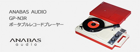 ANABAS AUDIO GP-N3R フリースタイル ポータブル レコードプレーヤー