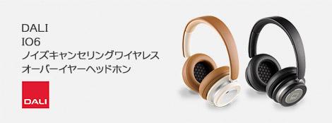 DALI IO6 ノイズキャンセリング Bluetooth 5.0 ワイヤレス オーバーイヤー ヘッドホン