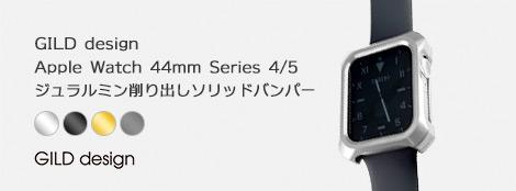 GILD design Apple Watch 44mm Series 4 / 5 ジュラルミン削り出し ソリッドバンパー