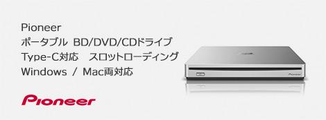 Pioneer USB 3.1 Gen 1 Type-C ポータブル BD / DVD / CDドライブ スロットローディング Windows / Mac両対応 シルバー