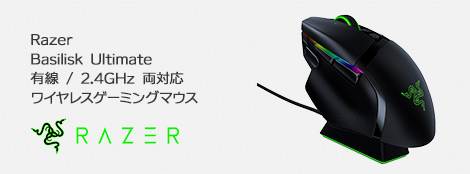 Razer Basilisk Ultimate 有線 / 2.4GHz 両対応 ワイヤレス ゲーミングマウス