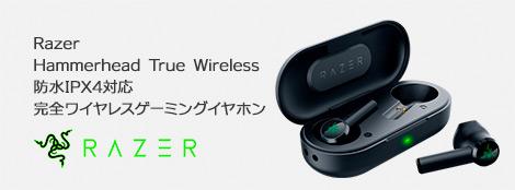 Razer Hammerhead True Wireless 完全ワイヤレス Bluetooth 5.0 ゲーミングイヤホン