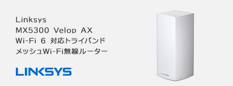 Linksys MX5300 Velop AX Wi-Fi 6 対応 トライバンド メッシュWi-Fi 無線ルーター