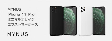 MYNUS iPhone 11 Pro CASE ミニマルデザイン エラストマーケース