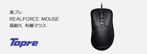 東プレ REALFORCE MOUSE 静電容量無接点スイッチ 高耐久 有線マウス