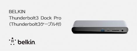 BELKIN Thunderbolt 3 Dock Pro (0.8m Thunderbolt 3ケーブル付)