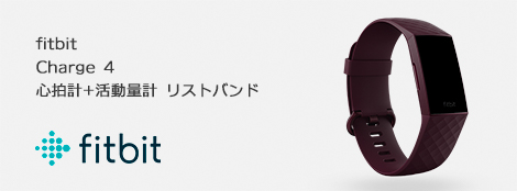 fitbit Charge 4 心拍数+活動量計 リストバンド