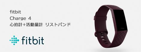 fitbit Charge 4 心拍数+活動量計 リストバンド