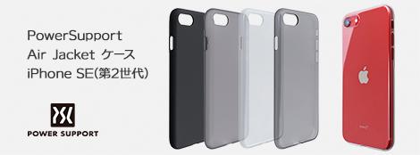 PowerSupport iPhone SE 第2世代 / 8 エアージャケット