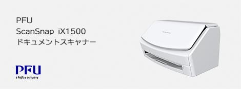PFU ScanSnap iX1500
