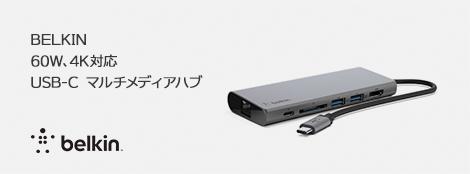 BELKIN USB-C マルチメディアハブ(60W、4K対応)