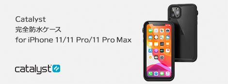Catalyst iPhone 11 Pro 完全防水ケース ブラック