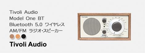 Tivoli Audio Model One BT Bluetooth 5.0 ワイヤレス AM/FM ラジオ・スピーカー Classic Walnut / Beige