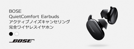 BOSE QuietComfort Earbuds Bluetooth 5.1 IPX4 防滴 アクティブノイズキャンセリング 完全ワイヤレス イヤホン