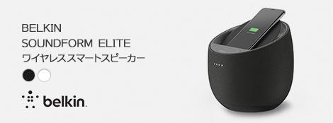 BELKIN SOUNDFORM ELITE Hi-Fi スマートスピーカー Bluetooth 5.0 Qi ワイヤレス充電機能付き 10W