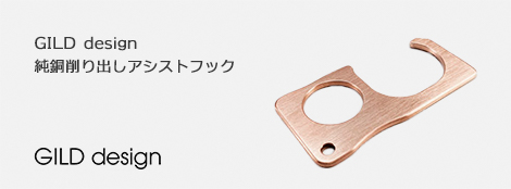 GILD design 純銅削り出しアシストフック 接触感染予防 ドアオープナー つり革 ドアノブ 触らない