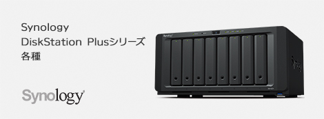 Synology Diskstation Plus