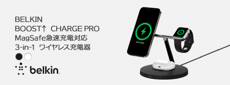 BELKIN BOOST↑ CHARGE PRO MagSafe急速充電対応 3in1 ワイヤレス充電器