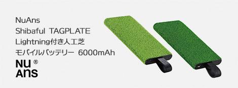NuAns Shibaful TAGPLATE Lightning付き 人工芝 モバイルバッテリー 6000mAh
