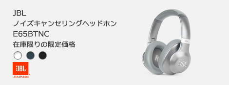 JBL E65BTNC ノイズキャンセリング機能搭載 Bluetooth ワイヤレス ヘッドホン