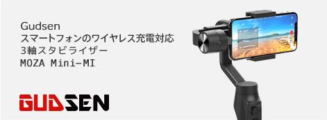 GUDSEN MOZA Mini-MI ワイヤレス充電 5W スマートフォン用ハンドヘルドジンバル3軸スタビライザー