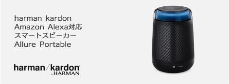 harman kardon Allure Portable Bluetooth ワイヤレス Amazon Alexa対応 ポータブル スマートスピーカー