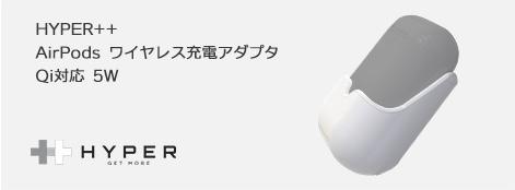 HYPER++ AirPods ワイヤレス充電アダプタ Qi対応 5W ホワイト