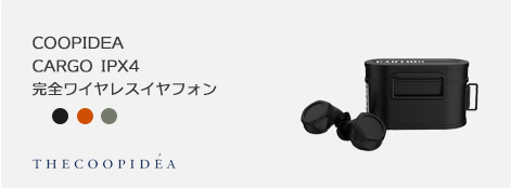 COOPIDEA CARGO 完全ワイヤレスイヤフォン