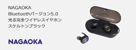 NAGAOKA BT815 Bluetooth5.0対応 オートペアリング機能搭載 完全ワイヤレスイヤホン スケルトンブラック