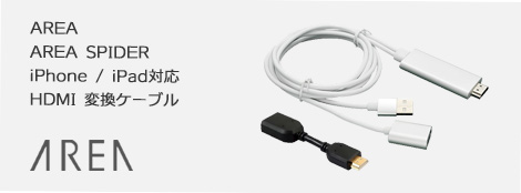 AREA SPIDER for iPhone / iPad HDMI 変換ケーブル シルバー