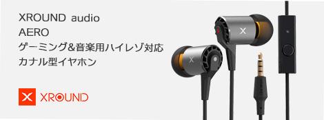 XROUND audio AERO (エアロ) ゲーミング&音楽用 マイク付き ハイレゾ対応 カナル型 イヤホン