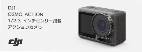 DJI OSMO ACTION 4K HDR 対応 防水 アクションカメラ